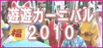 遊遊カーニバル2010