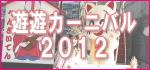 遊遊カーニバル2012
